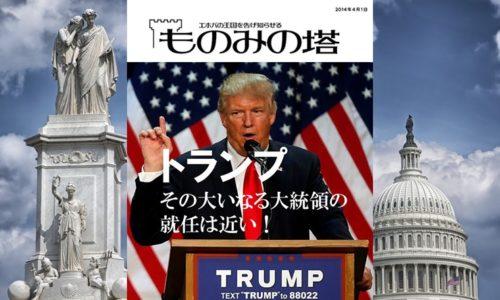 2016大統領選に寄せて~アメリカにおける「選挙」とは何か